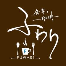名古屋市中区「食事と珈琲ふわり」ロゴ1