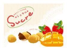 可児市洋菓子店「シュクル」ショップカード