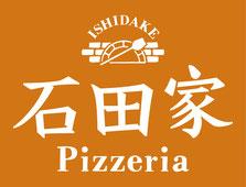 扶桑町「石田家ピッツェリア」ロゴマーク1