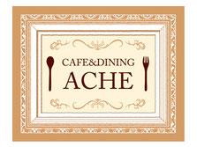 関市洋食店「ACHE」ショップカード