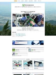 豊田市の精密プラスチック部品創造企業「明和合成株式会社」ホームページ