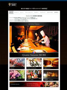 岐阜市の鉄板フレンチレストラン「キャトル・セゾンMORI」ホームページ