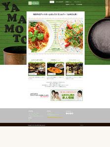 瑞浪市のアットホームなレストラン「山本さん家」ホームページ
