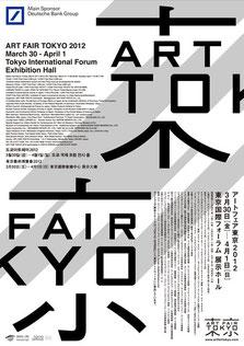 アートフェア東京 2012