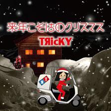 TЯicLY,来年こそはのクリスマス