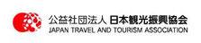 公益社団法人 日本観光振興協会