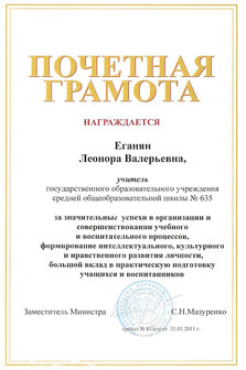 Почетная грамота (2011 г.)