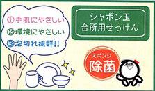 シャボン玉石けん 台所用・キッチン用