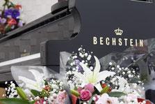 ベヒシュタイン・岐南町・笠松町・各務原ピアノ教室