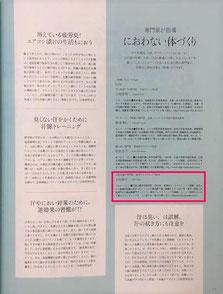 婦人画報社発行 Richesse(リシェス)掲載記事写真