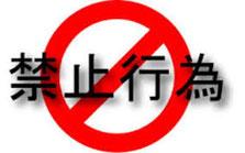 厚木市の運転代行マーベラスは下記の行為を重点的に禁止事項としております