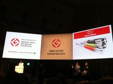 グッドデザイン特別賞表彰式