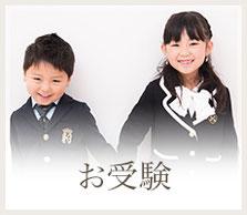 お受験用お子さま、家族写真