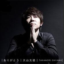 大山太徳アルバム「ありがとう」