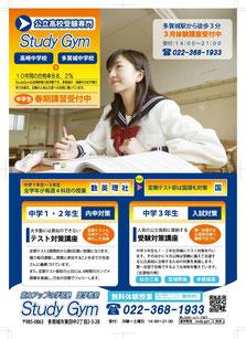 制作例-塾専門広告制作,チラシ,パンフレット,ホームページ制作