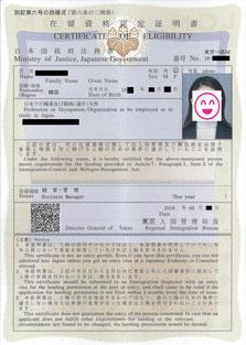 韓国人会社設立