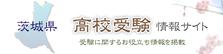 茨城県高校受験,茨城県高校入試,茨城県立高校,共通選抜,特色選抜