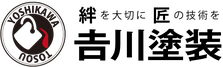 関市 吉川塗装 ロゴ