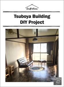 札幌市、江別市で女性によるDIYリノベーションプロジェクトを企画していますクラフト&ホームの壺屋ビルディングDIYプロジェクトのページはこちらです