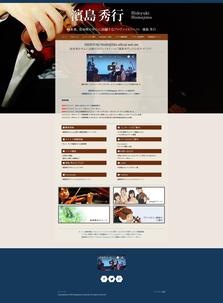 バイオリン奏者「濱島秀行」公式ホームページ