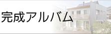 リンク_完成アルバム