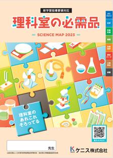 ケニス 理科消耗品2021 理科室の必需品