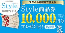 生活情報誌Style  読者プレゼント!