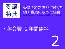 ITMSでのケース研修する3つのメリット。受講された方がITMSの個人会員になった場合、年会費2年間無料、あるいは、ITMS主催セミナーに無料招待券4回分を差し上げます。