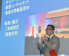 沖縄離島ICTシンポジウムin石垣島が開かれ、最先端のICT活用事例が報告された=3日、石垣市民会館中ホール