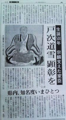 2013年(平成25年)3月に大分合同新聞から依頼されて書いた記事です。