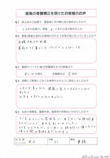 2016.03.19 No.88 S.S様
