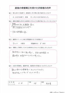 2016.03.08 No.86 C.K様