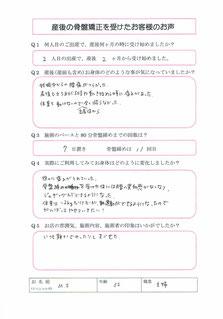 2017.06.22 No.97 M.S様