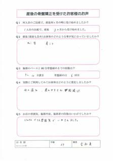 2016.04.30 No.93 O様