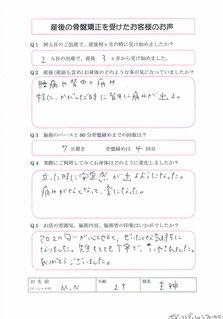 2016.03.09 No.87 M.N様