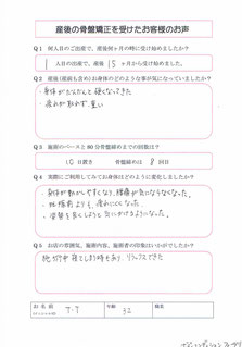 2016.04.25 No.92 T.T様