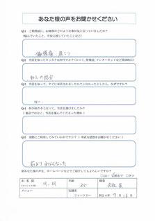 2012.07.16 No.53 M.M様