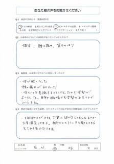 2018.07/16 No.119 E.N様