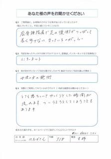 2017.11.20 No.99 Mおばさん