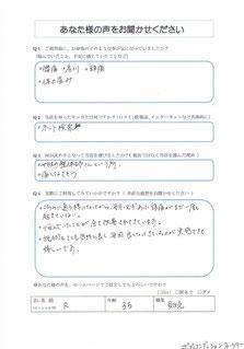 2016.03.30 No.89 R様
