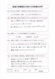 2016.05.30 No.94 M.K様