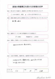 2016.03.05 No.85 A.S様