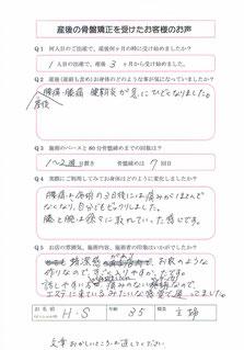 2018.05.26 No.114 H.S様