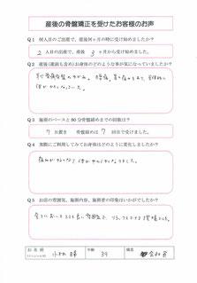 2016.06.22 No.95 小林瞳様