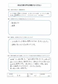 2018.07.13 No.118 S.K様