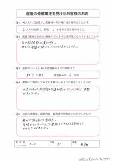 2016.04.10 No.91 A.O様