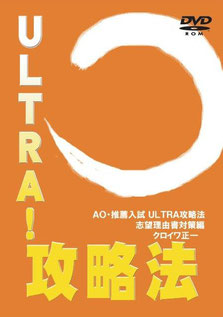 AO・推薦入試ULTRA攻略法(志望理由書対策編)