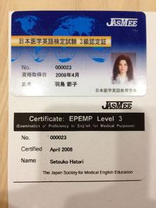 ▲日本医学英語検定試験 3級認定証