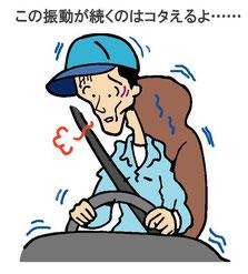 健康起因による交通事故