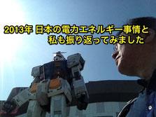 2013年 日本の電力エネルギー事情と私も振り返ってみました